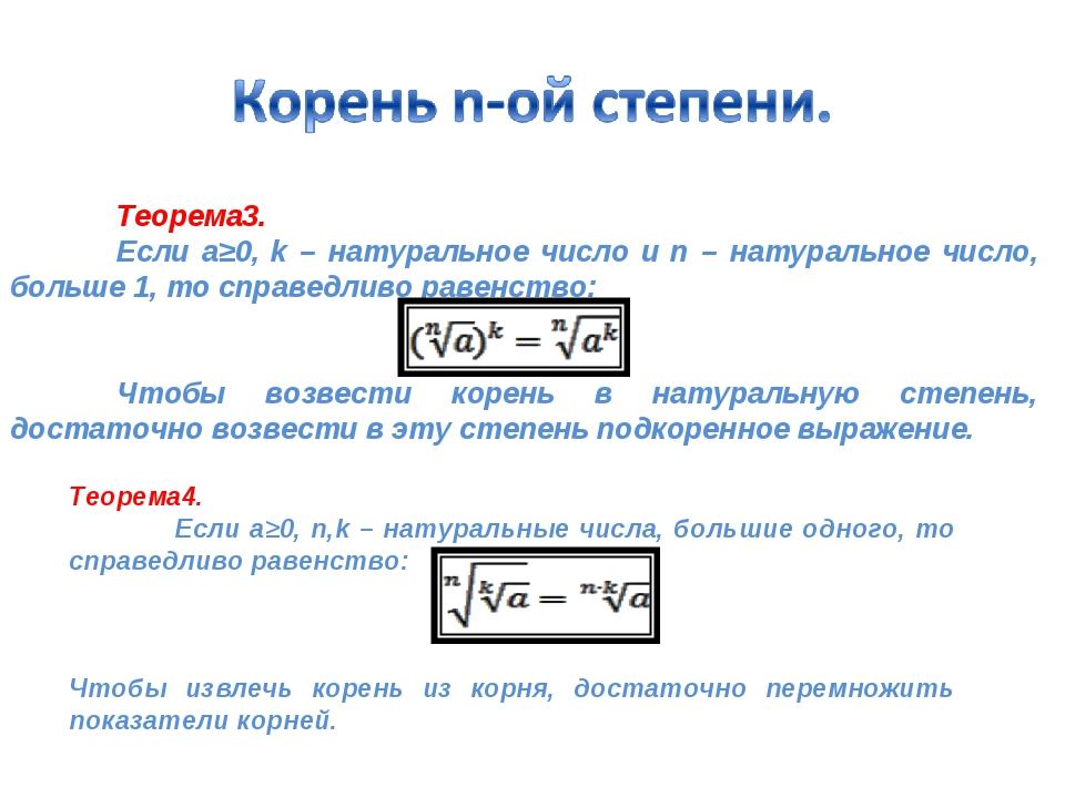 Теорема3. Если a≥0, k – натуральное число и n – натуральное число, больше 1...