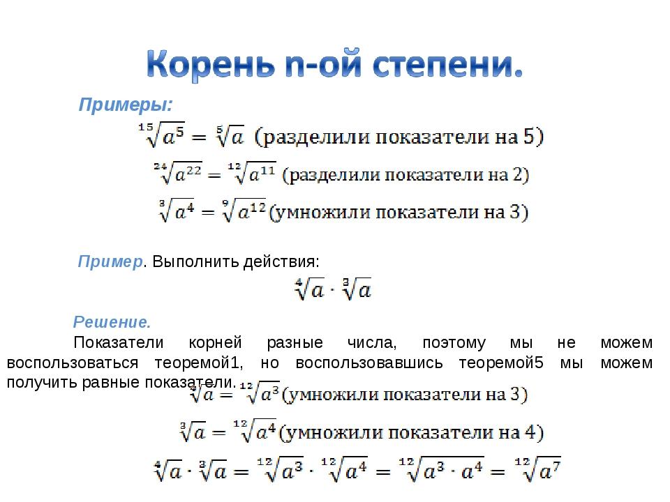 Примеры:  Пример. Выполнить действия: Решение. Показатели корней разные...