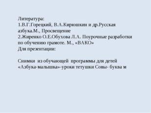 Литература: 1.В.Г.Горецкий, В.А.Кирюшкин и др.Русская азбука.М., Просвещение