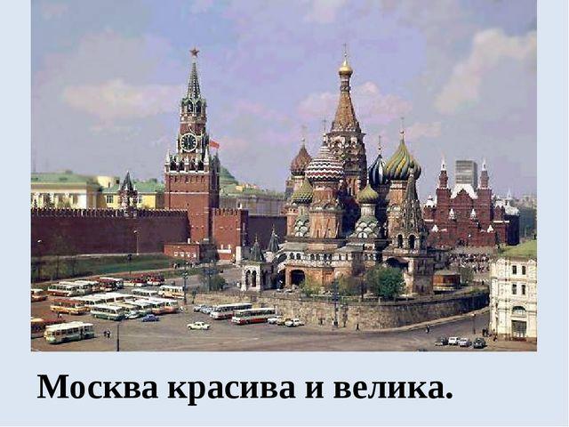 Москва красива и велика.