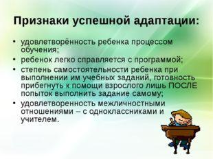 Признаки успешной адаптации: удовлетворённость ребенка процессом обучения; ре