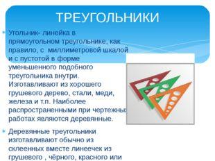 ТРЕУГОЛЬНИКИ Угольник- линейка в прямоугольном треугольнике, как правило, с м