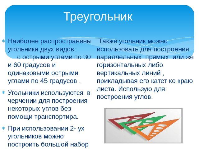 Треугольник Наиболее распространены угольники двух видов: с острыми углами по...