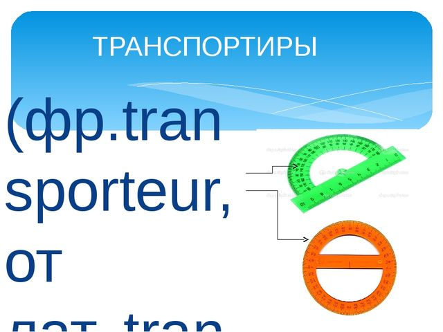 ТРАНСПОРТИРЫ (фр.transporteur, от лат.transporto «переношу»)— инструмент дл...