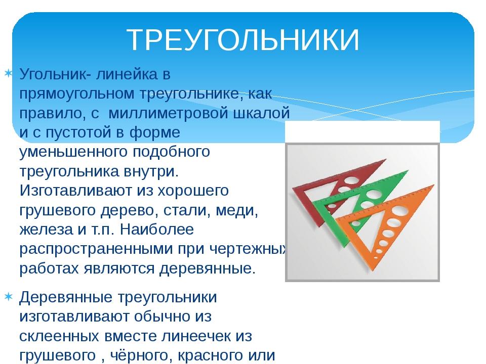 ТРЕУГОЛЬНИКИ Угольник- линейка в прямоугольном треугольнике, как правило, с м...