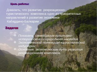 * Показать своеобразие культурно-исторического и природного наследия Экономич