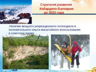 Стратегия развития Кабардино-Балкарии до 2022 года Наличие мощного рекреацио