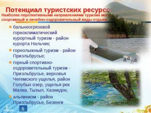 Потенциал туристских ресурсов бальнеогрязевой горноклиматический курортный ту