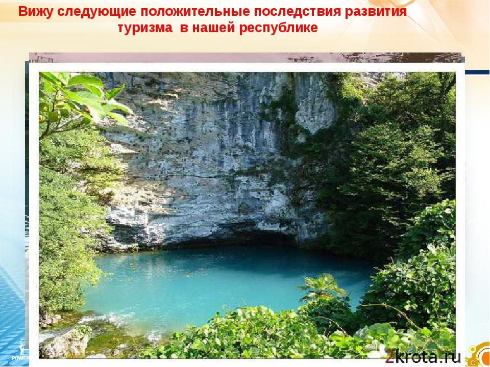 Вижу следующие положительные последствия развития туризма в нашей республике *
