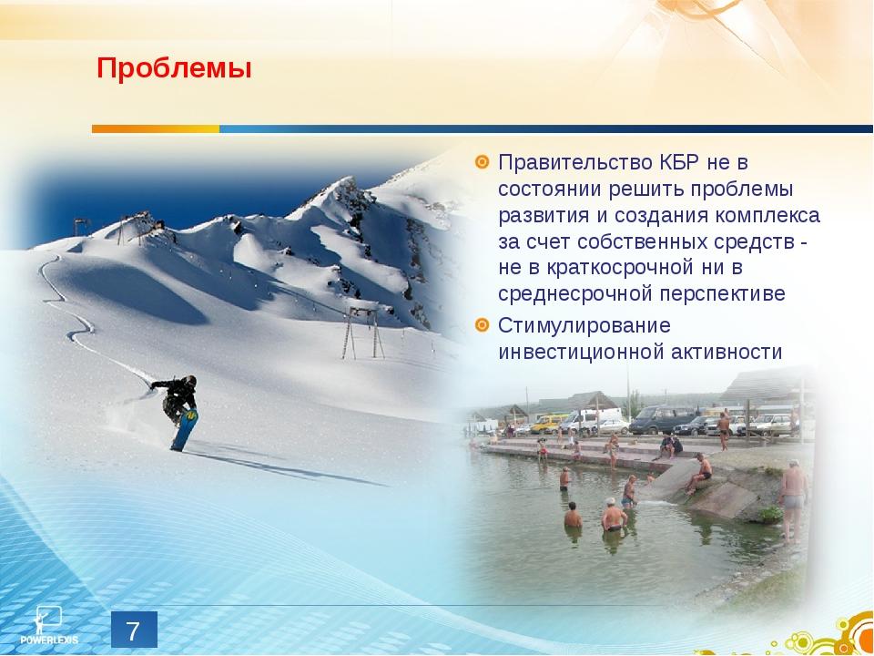 Проблемы Правительство КБР не в состоянии решить проблемы развития и создания...