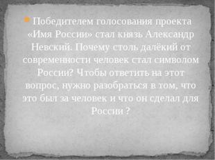 Победителем голосования проекта «Имя России» стал князь Александр Невский. По