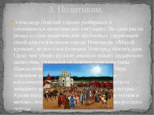 Александр Невский хорошо разбирался в сложившихся политических ситуациях. Не