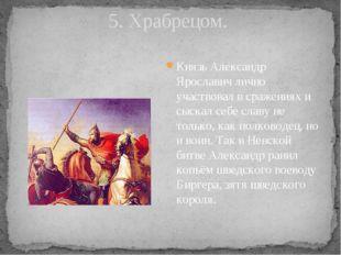 Князь Александр Ярославич лично участвовал в сражениях и сыскал себе славу не