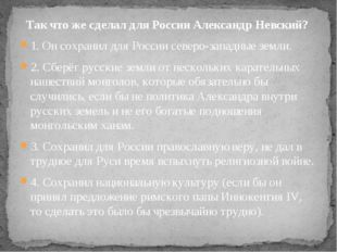 Так чтоже сделал для России Александр Невский? 1. Он сохранил для России сев