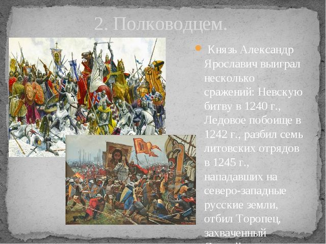 Князь Александр Ярославич выиграл несколько сражений: Невскую битву в 1240г...