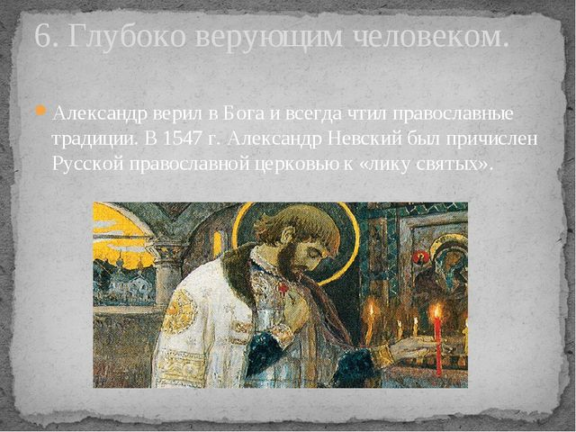 Александр верил в Бога и всегда чтил православные традиции. В 1547г.Алексан...