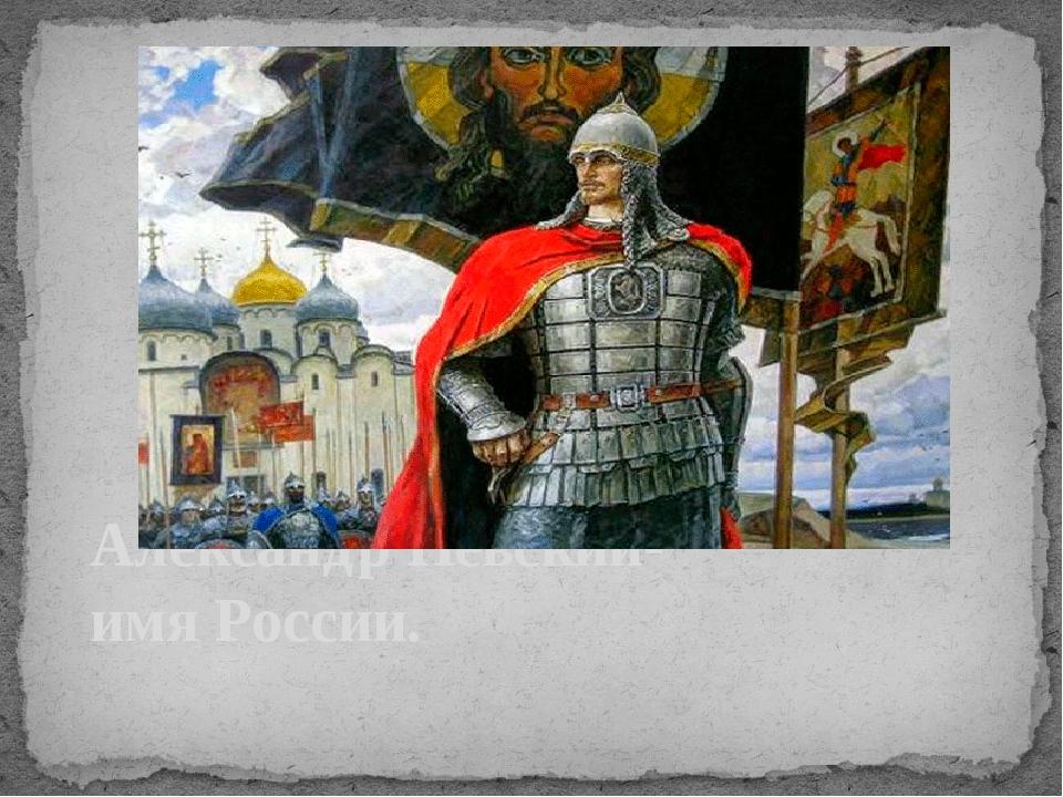 Александр Невский- имя России.