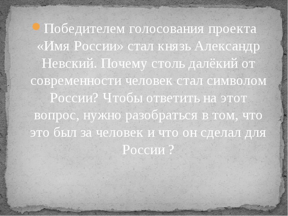 Победителем голосования проекта «Имя России» стал князь Александр Невский. По...
