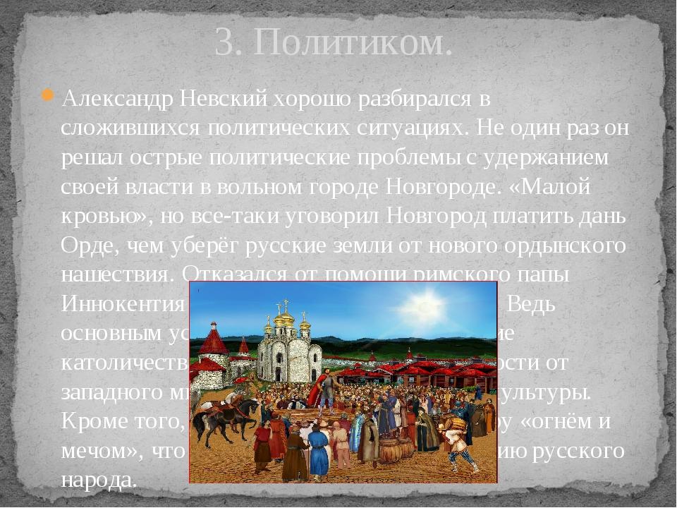 Александр Невский хорошо разбирался в сложившихся политических ситуациях. Не...