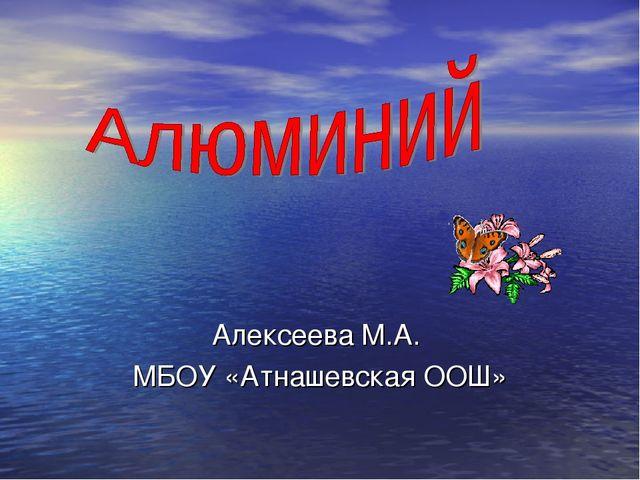 Алексеева М.А. МБОУ «Атнашевская ООШ»