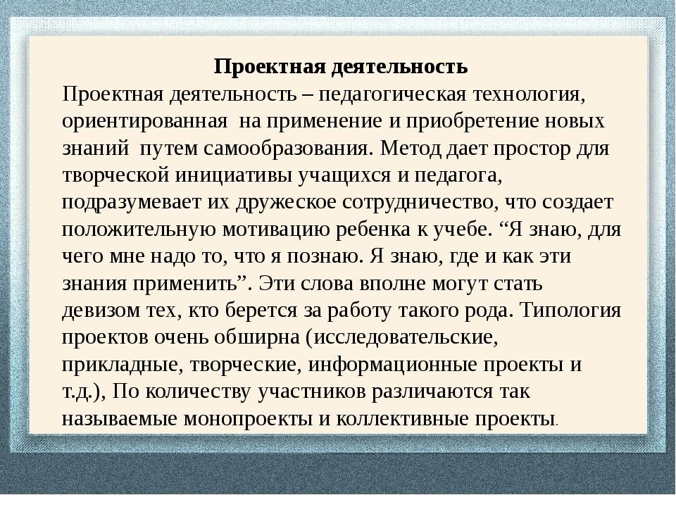 Проектная деятельность Проектная деятельность – педагогическая технология, ор...