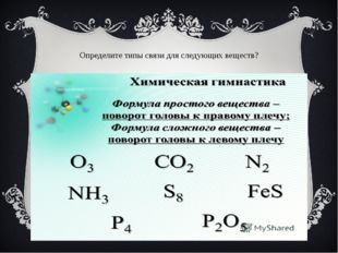Определите типы связи для следующих веществ?
