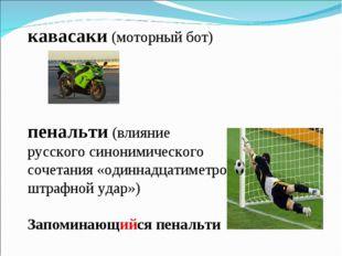 кавасаки (моторный бот) пенальти (влияние русского синонимического сочетания
