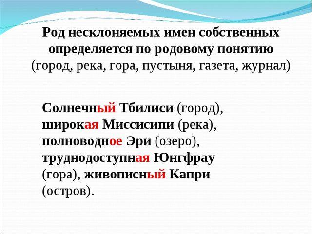 Род несклоняемых имен собственных определяется по родовому понятию (город, ре...