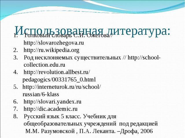 Использованная литература: Толковый словарь С.И. Ожегова// http://slovarozheg...