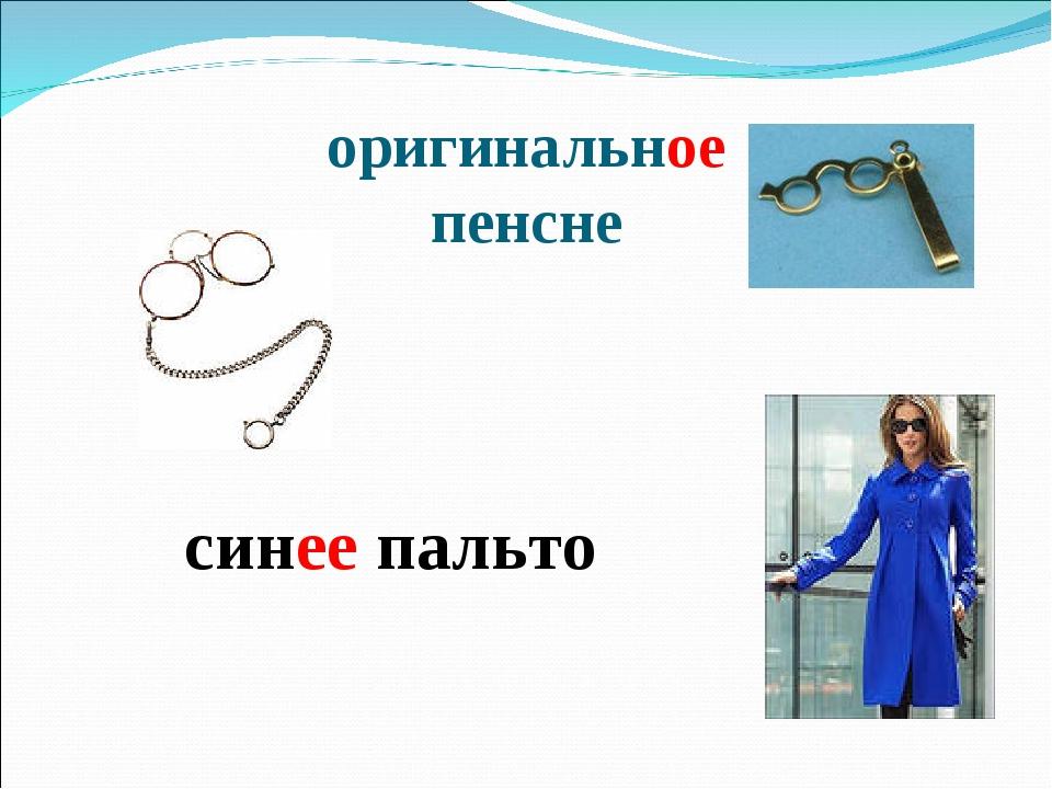 оригинальное пенсне синее пальто