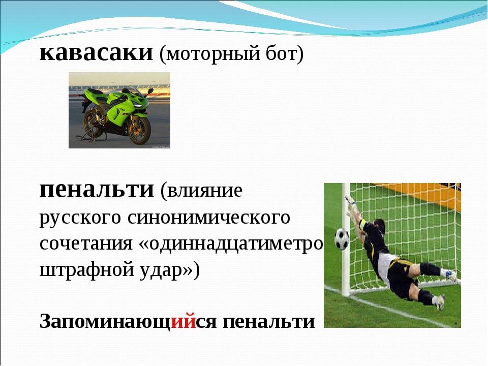 кавасаки (моторный бот) пенальти (влияние русского синонимического сочетания...