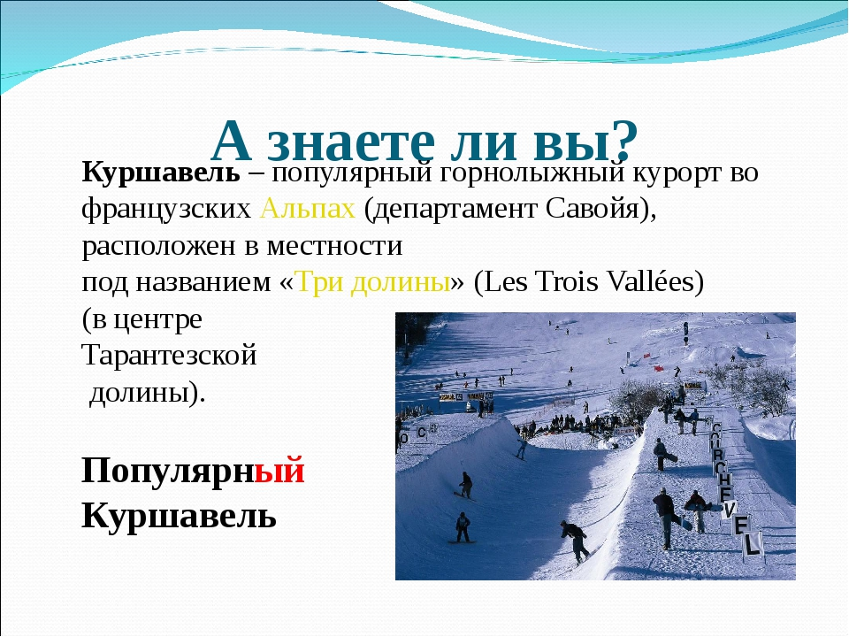 А знаете ли вы? Куршавель – популярный горнолыжный курорт во французских Альп...