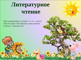 Литературное чтение Урок литературного чтения в 1 «А» » классе Тема В Орлов