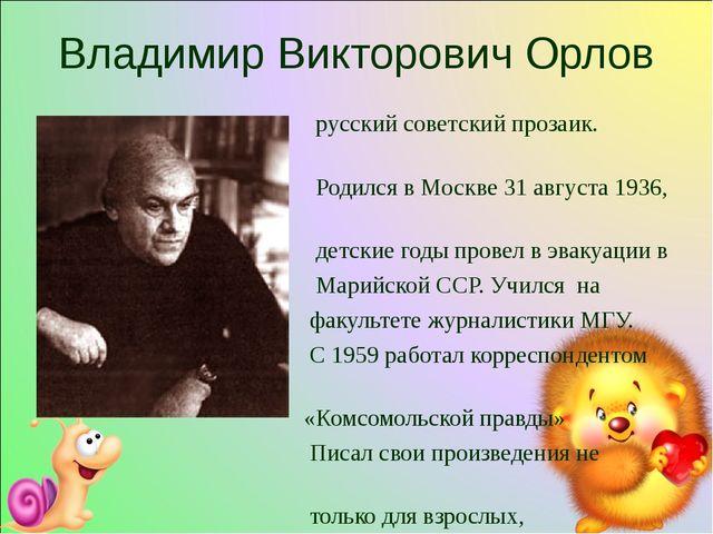 Владимир Викторович Орлов русский советский прозаик. Родился в Москве 31 авгу...