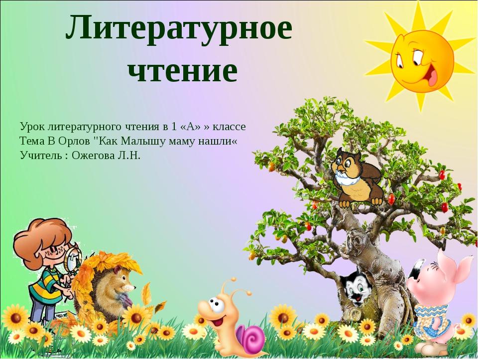 Литературное чтение Урок литературного чтения в 1 «А» » классе Тема В Орлов...