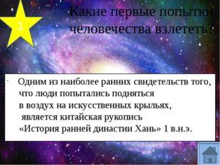 3 Кто был главным конструктором первого космического корабля? - Сергей Павло