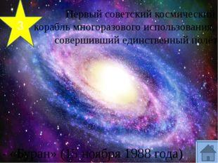 5 Создатель современного телескопа, который находиться на МКС - ХАББЛ Эдвин