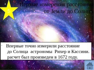 7 Немецкий ученый, который открыл законы движения планет. - Иоганн Кеплер(17