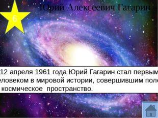 8 Отец русской авиации, выдающийся русский учёный, создатель аэродинамики ка