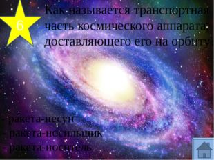 8 Первые слова, которые произнёс Ю. А. Гагарин в первые мгновения полёта «По
