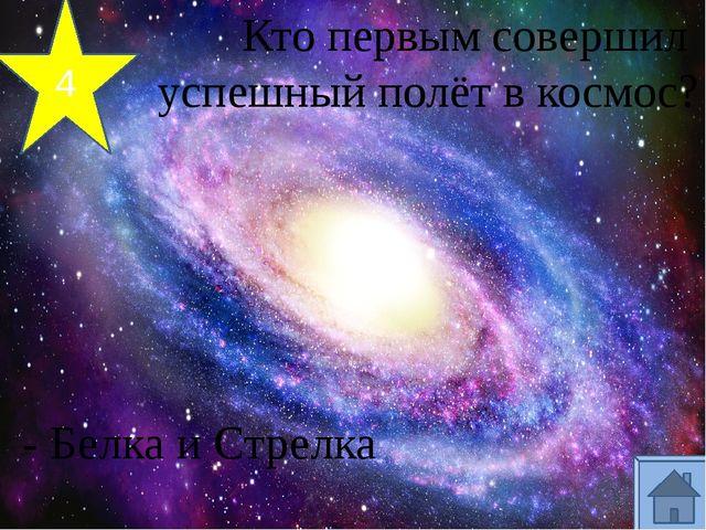 6 Английский астроном, занимавшийся изучением движения комет, его именем наз...