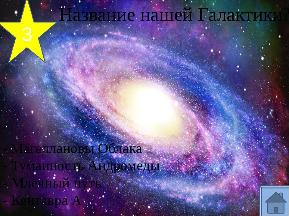 4 Сколько звёзд в Солнечной системе? - 2 - 3 - 1 - 10