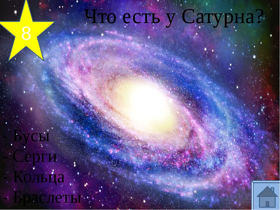 11 Как назывался первый космический корабль? «Восток»