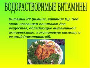 Витамин РР (ниацин, витамин В5). Под этим названием понимают два вещества, о