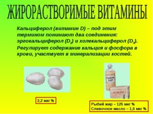 Кальциферол (витамин D) – под этим термином понимают два соединения: эргокал