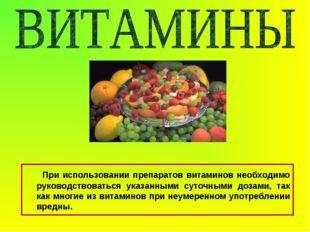 При использовании препаратов витаминов необходимо руководствоваться указанны
