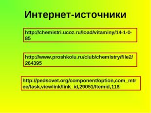 Интернет-источники http://pedsovet.org/component/option,com_mtree/task,viewli