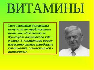 Свое название витамины получили по предложению польского биохимика К. Функа