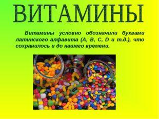 Витамины условно обозначили буквами латинского алфавита (А, В, С, D и т.д.),