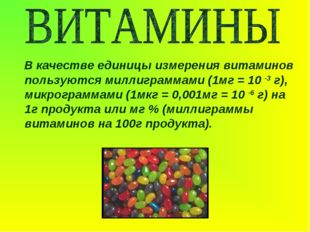 В качестве единицы измерения витаминов пользуются миллиграммами (1мг = 10 -3